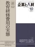 kigyotojinzai201410