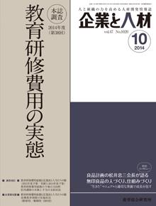 企業と人材 2014年10月号