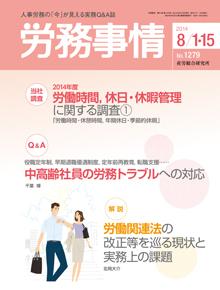 労務事情 2014年8月合併号
