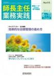 shichosyunin20140801