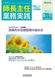 看護のチカラ 2014年8月合併号