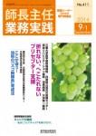 shichosyunin20140901