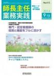shichosyunin20140915