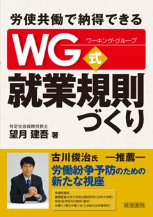 労使で納得できるWG式就業規則づくり