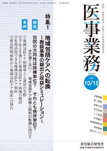 医事業務 2014年10月15日号