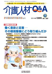 kaigojinzai201410