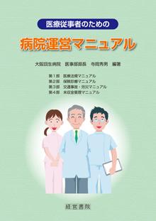 医療従事者のための病院運営マニュアル