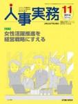jinjijitsumu201411