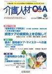 kaitojinzai201411