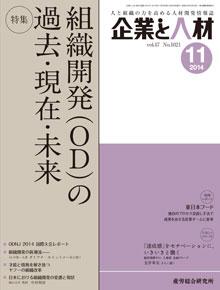 kigyotojinzai201411