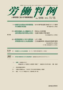 労働判例 2014年11月15日号 No.1098