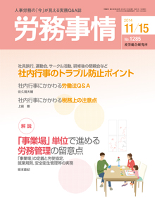 roumujijou20141115