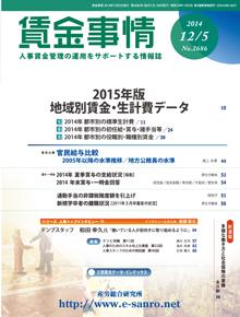 賃金事情 2014年12月5日号