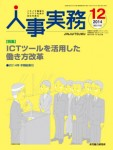 jinjijitsumu201412