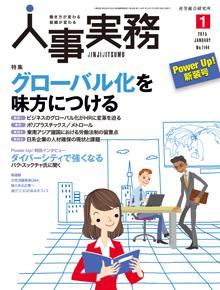 jinjijitsumu201501