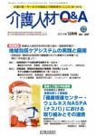 kaigojinzai201412
