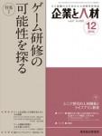 kigyoutojinzai201412