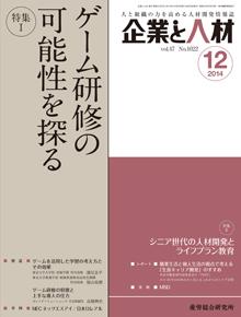 企業と人材 2014年12月号