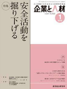 kigyoutojinzai201501