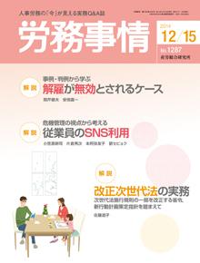 roumujijou20141215