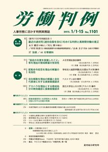 労働判例 2015年1月合併号 No.1101