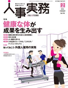 jinjijitsumu201502