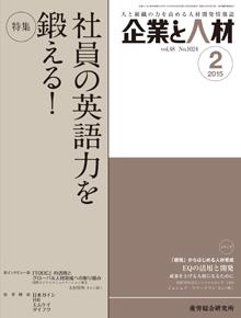 kigyoutojinzai201502