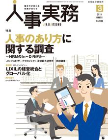 jinjijitsumu201503