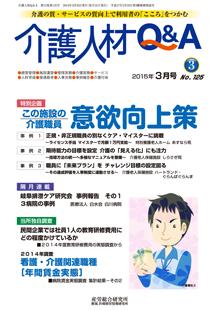 kaigojinzai201503