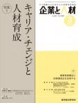 kigyotojinzai201503