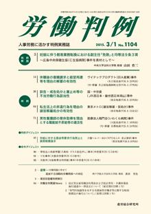 労働判例 2015年3月1日号 No.1104