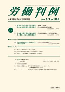 労働判例 2015年4月1日号 No.1106