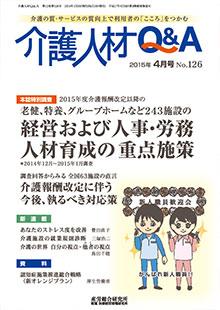 kaigojinzai201504