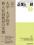 kigyotojinzai20150501