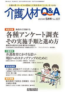 kaigojinzai201505