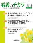 kangonochikara20150515