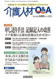 kaigojinzai201506