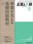 kigyotojinzai20150601