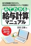 2015〜2016年版 みてわかる給与計算マニュアル
