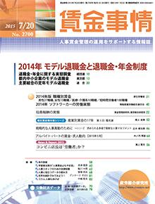 chinginjijou20150720