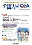 kaigojinzai201507