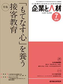 kigyotojinzai20150701
