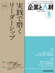 kigyotojinzai20150801