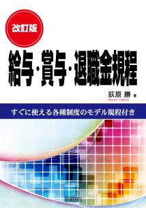改訂版 給与・賞与・退職金規程