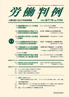労働判例 2015年8月合併号 No.1114