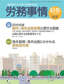 労務事情 2015年8月合併号