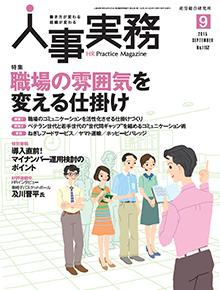 人事実務 2015年9月号