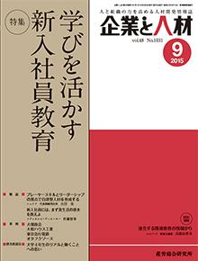 kigyotojinzai20150901