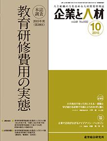 kigyotojinzai20150910