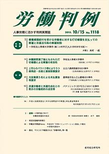 労働判例 2015年10月15日号 No.1118